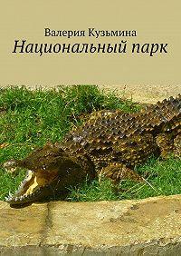 Валерия Кузьмина -Национальный парк
