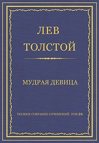 Лев Толстой -Полное собрание сочинений. Том 26. Произведения 1885–1889 гг. Мудрая девица