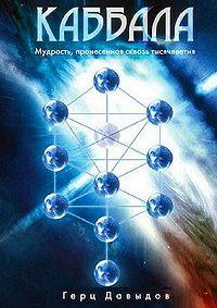Герц Давыдов -Каббала. Мудрость, пронесенная сквозь тысячелетия
