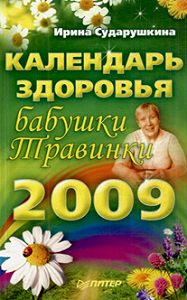 Ирина Сударушкина - Календарь здоровья бабушки Травинки на 2009 год