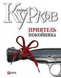 Андрей Курков - Приятель покойника (сборник)