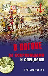 Тимур Дмитричев -В погоне за сокровищами и специями. Великие географические открытия XVI века