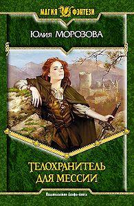 Юлия Морозова -Телохранитель для мессии