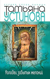 Татьяна Устинова -Колодец забытых желаний