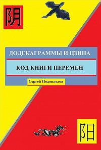 Сергей Подоплелов -Додекаграммы И Цзина. Код Книги Перемен