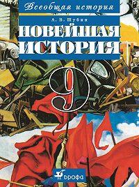 Александр Шубин - Всеобщая история. Новейшая история.9 класс