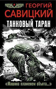 Георгий Савицкий -Танковый таран. «Машина пламенем объята…»