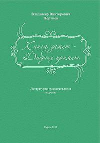 Владимир Портнов - Книга замет – Добрых примет