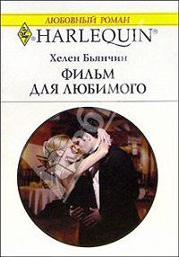 Хелен  Бьянчин - Фильм для любимого