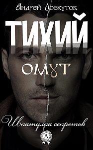 Андрей Лоскутов -Тихий омут