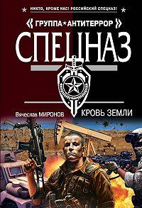 Вячеслав  Миронов -Кровь земли
