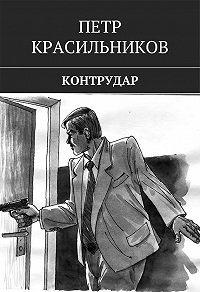Петр Красильников -Контрудар