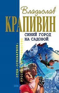 Владислав Крапивин -Тридцать три – нос утри…