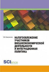 Елена Боровикова -Налогообложение участников внешнеэкономической деятельности и интеграционная политика