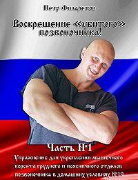 Петр Филаретов -Упражнение для укрепления мышечного корсета грудного и поясничного отделов позвоночника в домашних условиях. Часть 19