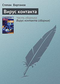 Степан  Вартанов -Вирус контакта