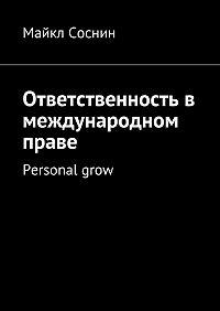 Майкл Соснин -Ответственность в международном праве. Personal grow