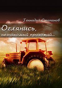 Геннадий Степанов -Оглянись, незнакомый прохожий…