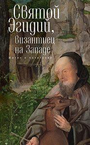 Сборник, Михаил Талалай - Святой Эгидий, византиец на Западе. Житие и почитание