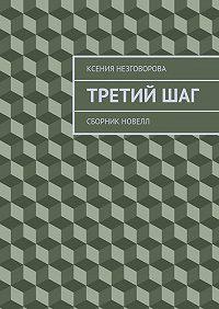 Ксения Незговорова -Третийшаг. Сборник новелл