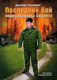 Анатолий Пчелинцев - Последний бой подполковника Биронта