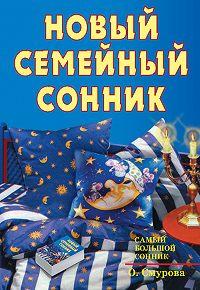 Ольга Смурова -Новый семейный сонник