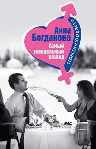 Анна Владимировна Богданова -Самый скандальный развод