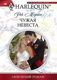 Рэй Морган -Чужая невеста
