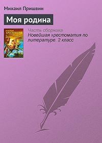 Михаил Пришвин -Моя родина