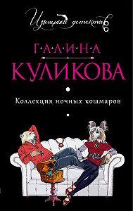 Галина Куликова -Коллекция ночных кошмаров