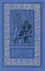 Владимир Балязин - За светом идущий