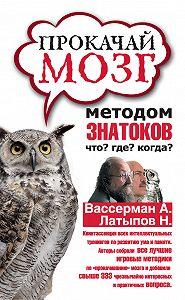 Нурали Латыпов -Прокачай мозг методом знатоков «Что? Где? Когда?»