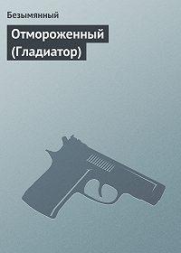 Безымянный -Отмороженный (Гладиатор)