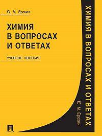 Юрий Михайлович Ерохин -Химия в вопросах и ответах. Учебное пособие
