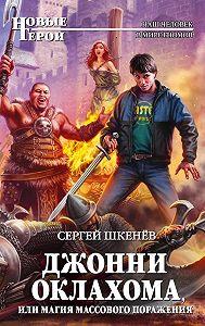 Сергей Шкенёв -Джонни Оклахома, или Магия массового поражения