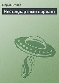 Марик Лернер -Нестандартный вариант