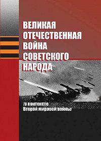 Марина Краснова -Великая Отечественная война советского народа (в контексте Второй мировой войны)