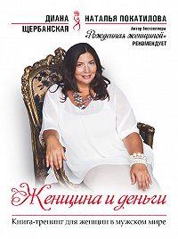 Диана Щербанская -Женщина и деньги