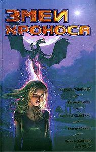 Алексей Корепанов -Змеи Хроноса