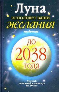 Юлиана Азарова -Луна исполняет ваши желания на деньги. Лунный денежный календарь на 30 лет до 2038 года