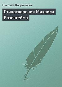 Николай Добролюбов -Стихотворения Михаила Розенгейма