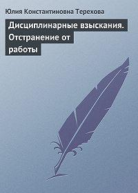 Юлия Константиновна Терехова -Дисциплинарные взыскания. Отстранение от работы