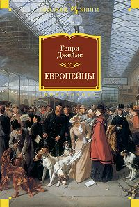 Генри Джеймс -Европейцы (сборник)