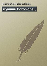 Николай Лесков -Лучший богомолец
