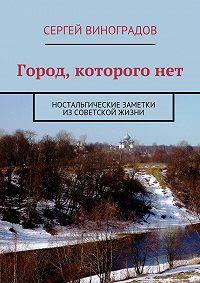 Сергей Виноградов - Город, которогонет