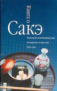 Александр Альшевский -Книга о сакэ