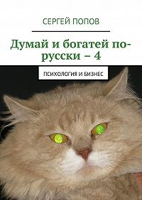 Сергей Попов -Думай ибогатей по-русски –4. Психология ибизнес