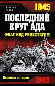 Алексей Исаев -1945. Последний круг ада. Флаг над Рейхстагом