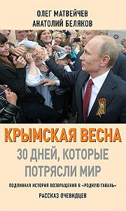 Олег Матвейчев -Крымская весна. 30 дней, которые потрясли мир