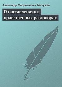 Александр Феодосьевич Бестужев -О наставлениях и нравственных разговорах